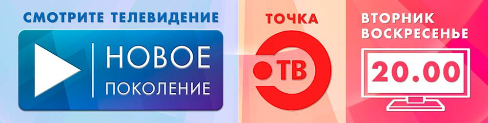 Детское и молодежное телевидение «Новое Поколение»